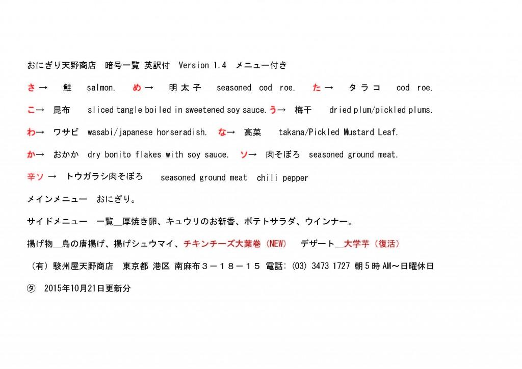 おにぎり天野商店 暗号一覧 英訳付Version 1.4 メニュー